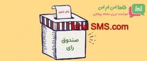 مراحل استفاده از پنل پیامک انتخاباتی