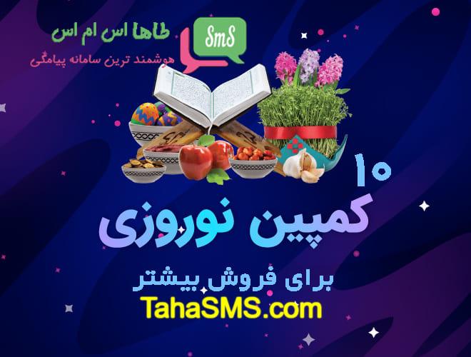 10 کمپین تبلیغاتی برای فروش بیشتر در عید نوروز