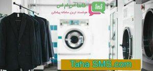 کاربرد پیامک برای خشکشویی