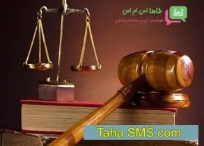 کاربرد پیامک برای وکیلان و کانون وکلا