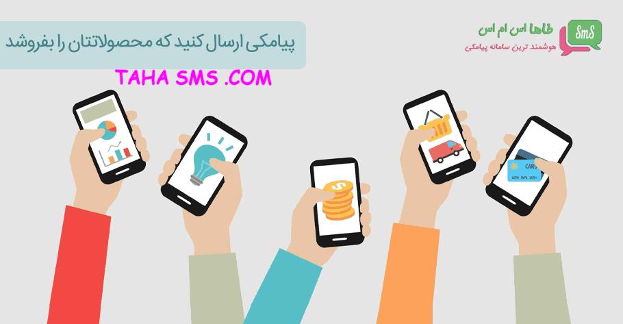 پیامکی ارسالکنیدکهمحصولاتتان را بفروشد