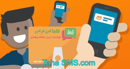 SMSدر خدمت کسب و کار های کوچک و متوسط