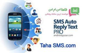 پاسخ خودکار به پیامک های دریافتی (1)