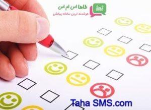 بهترین راه برای نظرسنجی از مشتریان چیست؟