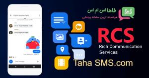 پیام رسان rcs
