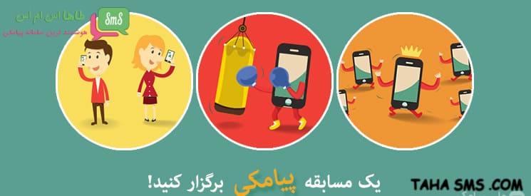 برای جذب مشتری یک مسابقه پیامکی برگزار کنید!
