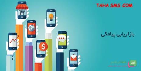 ۵ دلیل برای شروع استفاده از بازاریابی پیامکی