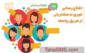 ارتباط موثر با مشتریان با استفاده از پیامک(2)