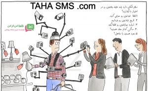 فراگیری قدم به قدم بازاریابی پیامکی (1)