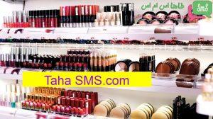 کاربرد پنل پیامک برای لوازم آرایشی